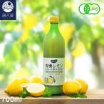ビオカ ビオカ 有機レモンストレート 果汁100% 700ml