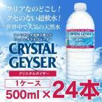 クリスタルガイザー 500ml×24本 ミネラルウォーター 水