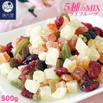 ドライフルーツミックス 500g 5種のドライフルーツ ポイント消化
