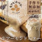 生アーモンドバター 350g 大容量タイプ manma(マンマ)