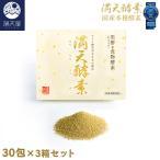 満天酵素 1箱(30包入) 酵素・酵母・黒酢サプリメント