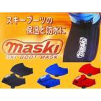 スキーブーツのマスク マスキー 2【maski II】スキーブーツカバー*スキーブーツの保温・防水に!【レビューを書いて ヤマト運輸/ネコポスにて送料無料でお届け】