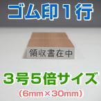 ゴム印 1行 3号5倍サイズ(6mm×30mm)気軽に格安で作成 事務・学校・会社・家計簿・名簿などに便利なはんこ