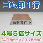 ゴム印 1行 4号5倍サイズ(4.75mm×23.75mm)気軽に格安で作成 事務・学校・会社・家計簿・名簿などに便利なはんこ