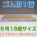 ゴム印 1行 5号15倍サイズ(3.75mm×56.25mm)気軽に格安で作成 事務・学校・会社・家計簿・名簿などに便利なはんこ