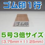ゴム印 1行 5号3倍サイズ(3.75mm×11.25mm)気軽に格安で作成 事務・学校・会社・家計簿・名簿などに便利なはんこ