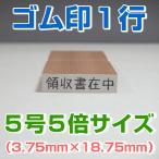 ゴム印 1行 5号5倍サイズ(3.75mm�