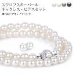 スワロフスキーパール パールネックレス ピアス イヤリング セット フォーマル 真珠 長さ 40cm,43cm,50cm 4カラー
