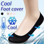 夏 ソックス クール 靴下 レディース メール便送料無料 涼しい cool ソックス さらさら 脱げにくい  フットカバー 滑り止め付