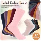 Regular Socks - カラークルーソックス 靴下 レディース 無地 リブ クルーソックス 全11色 フットウェア ミドル丈 メール便送料無料