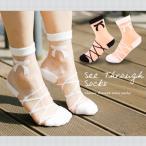 Regular Socks - ソックス シースルーソックス  リボン メール便送料無料 トレンド 靴下 フットウェア レディース 全2色 春夏秋 夏ソックス