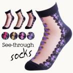 Regular Socks - 靴下  レディース シースルーソックス メール便送料無料 靴下23-25cm 全4色 花柄 夏ソックス 女性