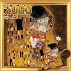 ジグソーパズル2000ピース ジグソーパズル 接吻 スモール ピース クリムト The Kiss 名画パズル