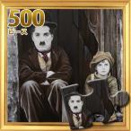 パズル ジグソーパズル 500ピース  チャップリンと子ども イラストパズル Charlie Chaplin 絵画パズル サイズ520×380mm