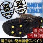 アイゼン 簡易アイゼン 靴滑り止め アウトドア  降雪 積雪 大雪対策 雪道用スパイク 着脱式 雪道用 スパイク 簡単装着
