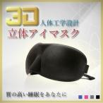 アイマスク 安眠 快適グッズ 旅行小物 3D 立体型 4カラー 立体構造 ソフト 快眠サポーター 疲れ目 簡単装着 サイズ調整可能
