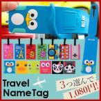 ネームタグ トラベルネームタグ キャラクター ラゲージタグ ラゲージネームタグ ネームプレート 旅行小物 旅行バッグ 旅行グッズ カラフル 可愛い イラスト