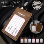 ネームタグ ネームプレート スーツケース ラゲージタグ 旅行用品 旅行バッグ ゴルフ トラベル 合成皮革