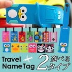 ネームタグ ネームプレート スーツケース メール便送料無料 ラゲージタグ シリコン 可愛い イラスト キャラクター 旅行用品 旅行バッグ トラベル 2タイプ