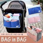 バッグインバッグ ベビーカー ドリンクホルダー 小物入れ 小さめ 軽量 大容量 マザーズバッグ ママバッグ  ポーチ 小物入れ 多機能