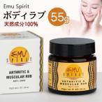 ショッピングemu Emu Spirit エミュー ボディラブ 55g ウィンターグリーンオイル 肌にやさしい 天然100%