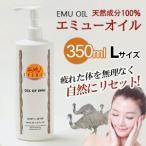 ショッピングemu エミューオイル エミューマッサージオイル 350ml OIL OF EMU スキン ボディケアオイル