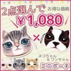 ★ 2点選んで1000円 ★  小銭入れ レディース 人気 コインケース 財布 サイフ 可愛い 猫 ポーチ「メール便送料無料」