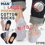 其它 - 靴下 メンズ ショート フットカバー メンズ ソックス 脱げない 無地 脱げにくい 通勤 通学 男性