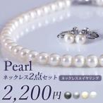 Yahoo Shopping - スワロフスキー アクリルパール(8mm) パールネックレス ピアス イヤリング セット 真珠 長さ 40cm,43cm,50cm 4カラー ホワイト,クリーム,グレー,ダークグレー