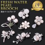 7種類 パールブローチ パール 真珠 パールブローチ キ