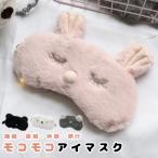 もこもこ アニマル アイマスク かわいい もこもこ 動物 ウサギ コアラ イヌ クロネコ  ふわふわ リフレッシュ