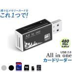 USB2.0マルチカードリーダー USB2.0 4スロット 送料無料 SD microSD メモリースティック M2 メモリーカード 2カラー オフィス データ データ転送