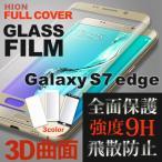 Galaxy S7 edge 保護フィルム 全面保護フィルム 強化ガラス スマホ液晶保護フィルム 3D曲面 フルカバー 3カラー docomo au ギャラクシーs7 エッジ SC-02H SCV33