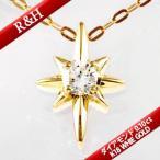 ショッピング星 ネックレス レディース K18ゴールド 一粒ダイヤモンド スター ペンダント