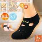 発熱ソックス 3足 選べる 冷えとり 発熱靴下 あったか靴下 メール便送料無料 保温 保湿効果 角質ケア かかとサポーター 健康グッズ 寒さ対策