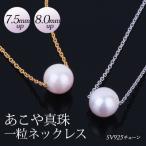 ネックレス あこや真珠 ホワイトピンク系 一粒ネックレス スルーネックレス パールサイズ7.5-8.0mm/8.0-8.5mm