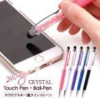 Yahoo Shopping - ボールペン スワロフスキー風 タッチペン メール便送料無料 全5色 キラキラ 各種スマートフォン対応のタッチペン iphone ipod