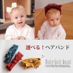 残りわずか! ヘアバンド ベビー ヘアアクセサリー ベビー 帽子、新生児 赤ちゃん 髪飾り、出産祝い 女の子 子供 赤ちゃん