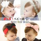 メール便送料無料 ヘアバンド ベビー ヘアアクセサリー ベビー 帽子、新生児 赤ちゃん 髪飾り、出産祝い 女の子 子供 赤ちゃん