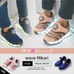 新作 hikari シューズ  子供 こども 子ども ベービー キッズ 男の子 女の子 14cm 15cm 16cm 17cm 18cm 19cm 20cm 21cm 22cm 光る靴 光るシューズ