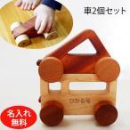 [お試し価格] 木のおもちゃ 車 赤ちゃん おもちゃ 名