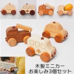 木のおもちゃ 1歳児 木製 ミニカーお楽しみ3個セット 働く車シリーズ 木のおもちゃ SOOPSORI スプソリ