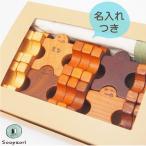 知育玩具 1歳 1歳半 2歳 木製 組んであそぼう ともだち ドミノ30P 積み木 知育 組立 パズル ブロック おもちゃ 木のおもちゃ 名入れ 名前入り