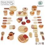 木製ままごと総合セット 豪華26アイテム 布バッグ入り [食材13種+食器調理器具13種]|木のおもちゃSOOPSORI(すぷそり)