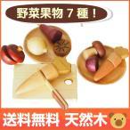 ショッピングままごと 木のおもちゃ おままごと 野菜果物 7種セット 磁石入り食材・まな板・ナイフ・小皿 ままごとセット 収納布バック付き スプソリ