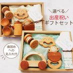 出産祝い おもちゃ ギフトセット 名入れ 0歳 ベビーおもちゃ よちよちセット 木のくるまおもちゃ& ラトルセット 出産祝い 6ヶ月 3ヶ月 0才 木製 お得セット