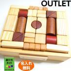 ショッピング木 [アウトレット]積み木いっぱいセット2段66P(10種類の天然木材使用)名入れ木箱つき 木のおもちゃSOOPSORI(すぷそり)