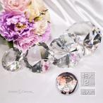 クリスタル ダイヤモンド SY-1(特大)ダイアモンド 彫刻無料…