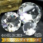 クリスタル ダイヤモンド 無地12cm(大)ダイアモンド 結婚祝い…