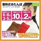 [大阪ブラシ/OSAKA BRUSH]  蓄熱式ゆたんぽ ブラウン 茶色 大阪ブラシ蓄熱式ゆたんぽ ECO28